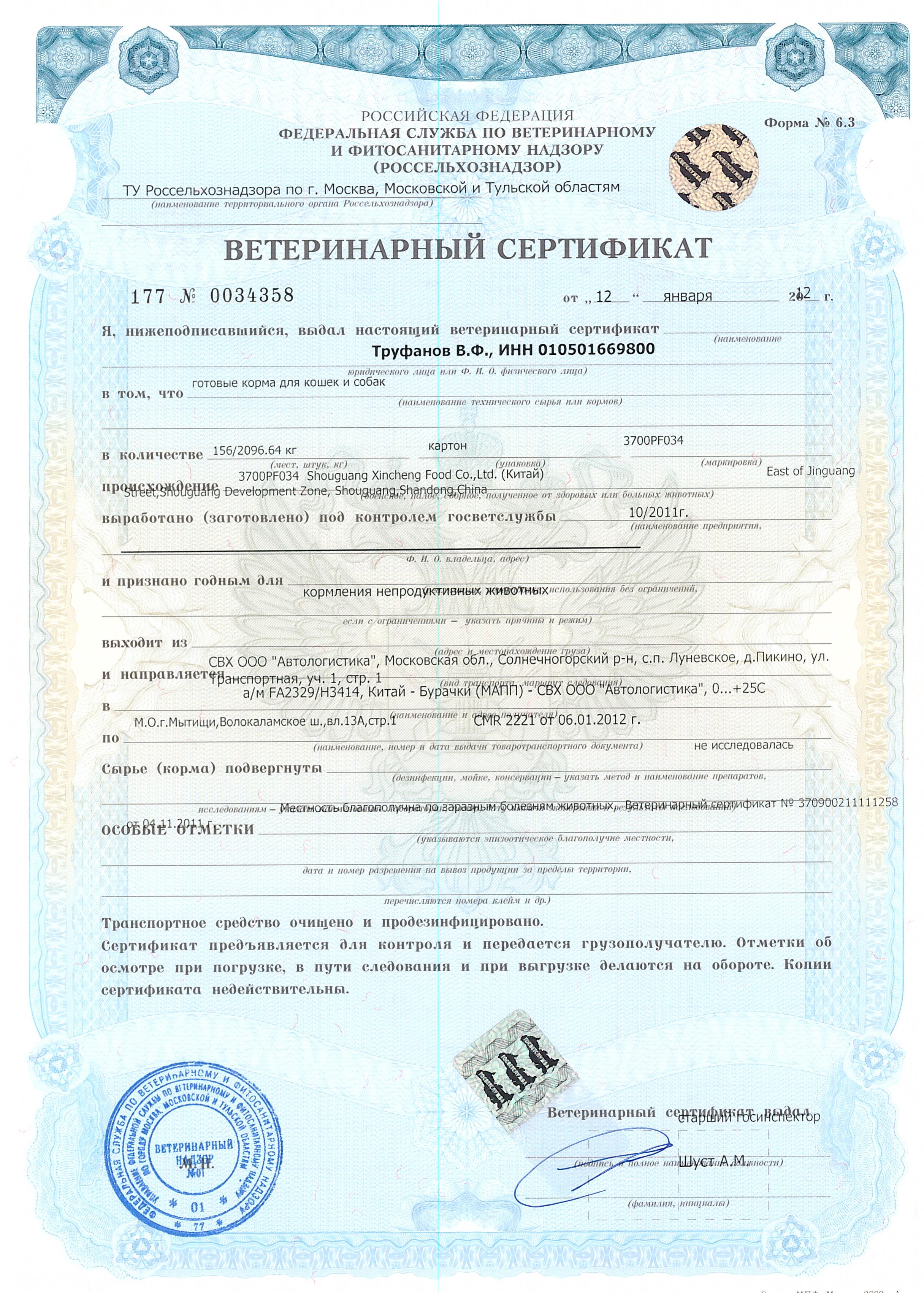 оформление ветеринарного сертификата ес в спб представляем вам
